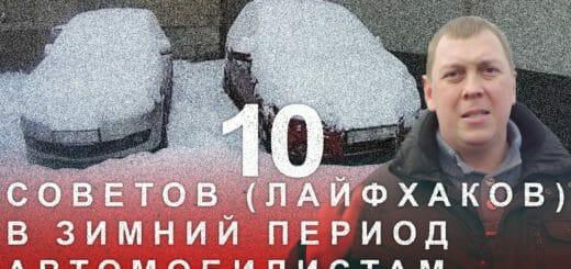 10-Sovetov-Lajfhakov-v-Zimnij-Period-Avtomobilistam