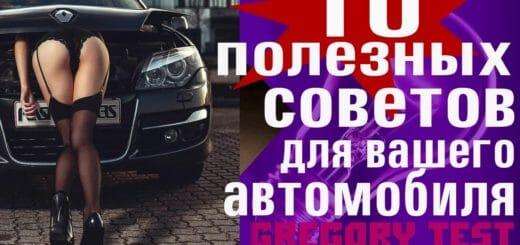 10-sovetov-dlya-vashego-avtomobilya-3-avto-sovety
