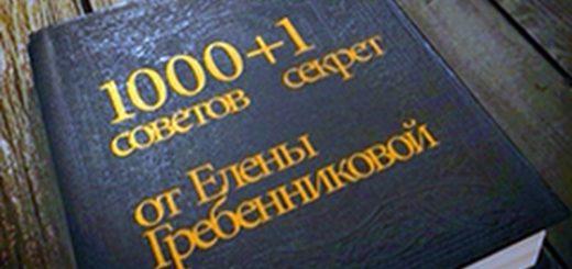 1000SOVETOV-3022017