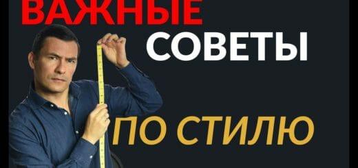 4-sostavlyayushhih-individualnogo-stilya-Vazhnye-sovety-dlya-muzhchin