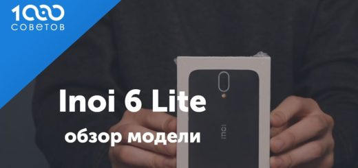 Inoi-6-Lite-obzor-modeli