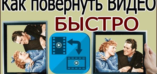 Kak-bystro-povernut-video-na-90-180-270-gradusov.-Onlajn-i-bez-poteri-kachestva
