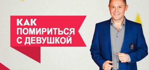 Kak-pomiritsya-s-devushkoj-sovety-dlya-muzhchin