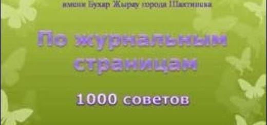 quot1000-sovetovquot-po-zhurnalnym-stranitsam